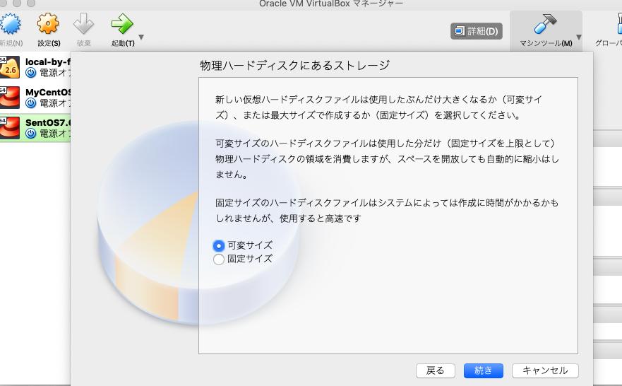ハードディスクの設定3