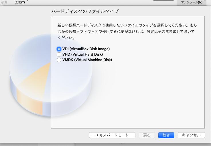 ハードディスクの設定2
