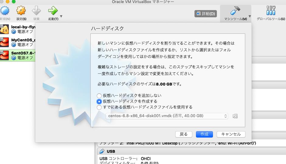 ハードディスクの設定1