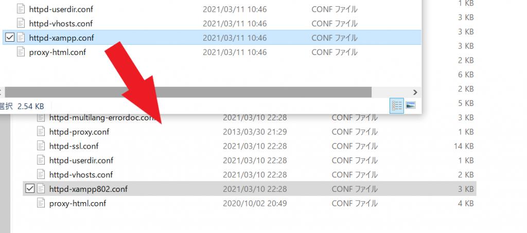 httpd-xampp.confを移動