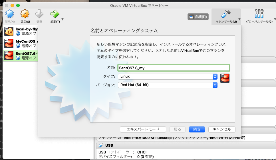 VirtualBox_CentOS新規