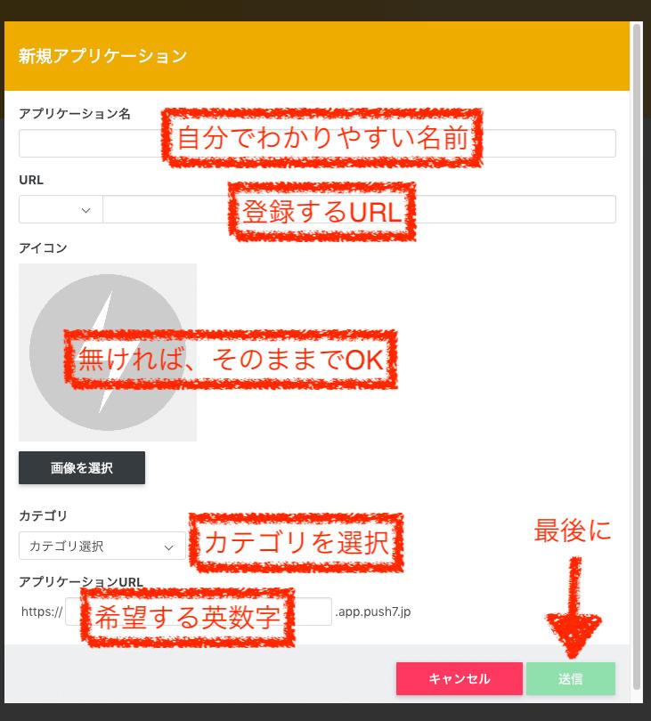 新規アプリ登録