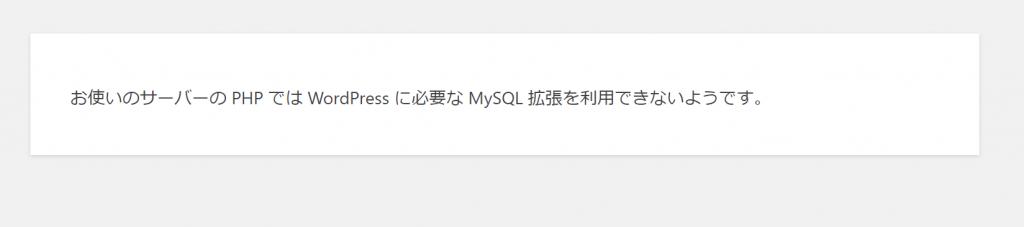 お使いのサーバーの PHP では WordPress に必要な MySQL 拡張を利用できないようです。